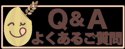 東浦和健康食品グリーンフーズ